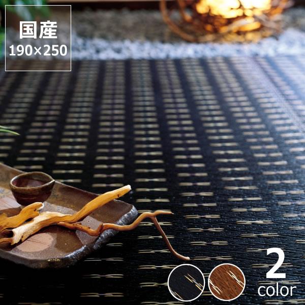 い草 ラグ い草ラグ い草カーペット「かすみ」(190×250cm)い草上敷き  昼寝