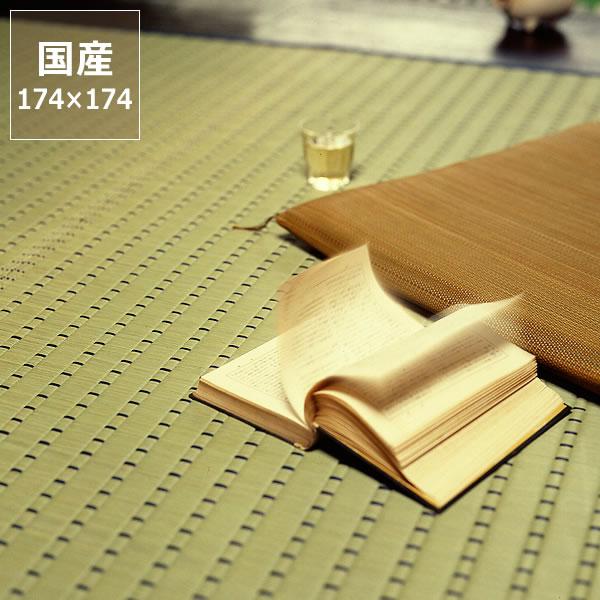 い草 ラグ い草花ござ い草カーペット「水草」江戸間2畳(174×174cm)い草上敷き  昼寝