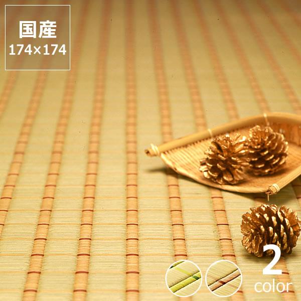 い草 ラグ い草花ござ い草カーペット「志織」江戸間2畳(174×174cm)い草上敷き  昼寝
