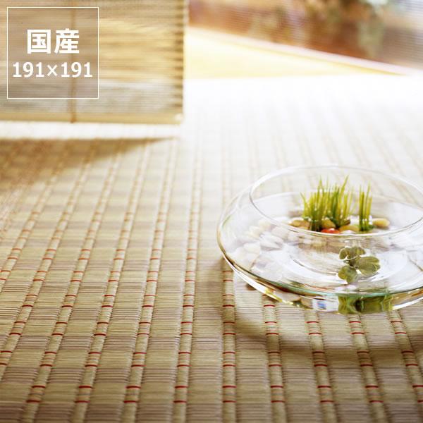 い草 ラグ い草花ござ い草カーペット「初音」本間2畳(191×191cm)い草上敷き  昼寝
