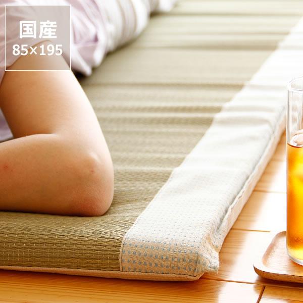 お昼寝に最適な厚み30mmふっくらクッションの寝ござ・寝茣蓙(85×195cm)※別注カット不可 お昼寝布団 インテリア おしゃれ シンプル ナチュラル ゴザ 寝具 国産い草 日本製 涼しい こども 敷物 夏 いぐさ