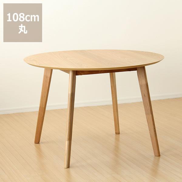 木製ダイニングテーブル幅108cmダイニング テーブル  ナチュラル 北欧 和モダン おしゃれ 木製 机 つくえ シンプル オーク デスク 家具 円形テーブル オシャレ お洒落 無垢材 リビングテーブル