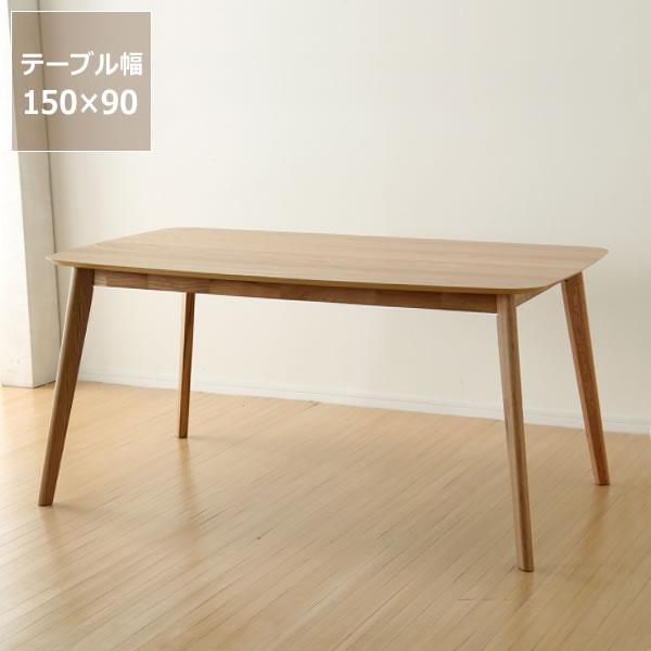 木製ダイニングテーブル幅150cmダイニング テーブル  食卓テーブル 家具 インテリア 新築祝い 結婚祝い おしゃれ シンプル ナチュラル モダン 北欧 通販