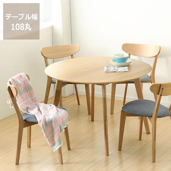 木製ダイニングセット 5点幅107cm丸テーブル+チェアー4脚ダイニング テーブル 丸テーブル