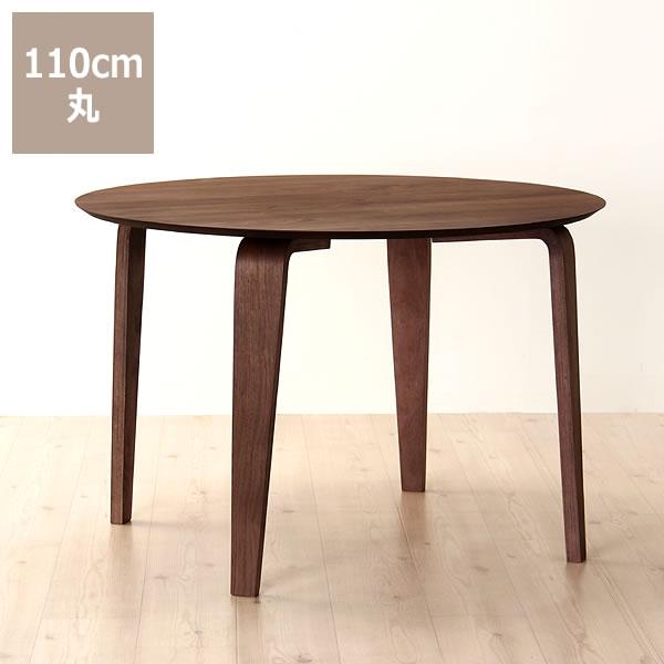 落ち着いた雰囲気の木製ダイニングテーブル (110cm丸) 木 デスク 机 円形 丸い 茶色 ウォールナット ウォルナット 無垢 シック シンプル ナチュラル スタイリッシュ シャープ ブラウン 高級感 ウレタン塗装 リビング 食卓 おしゃれ 食事 ダーク