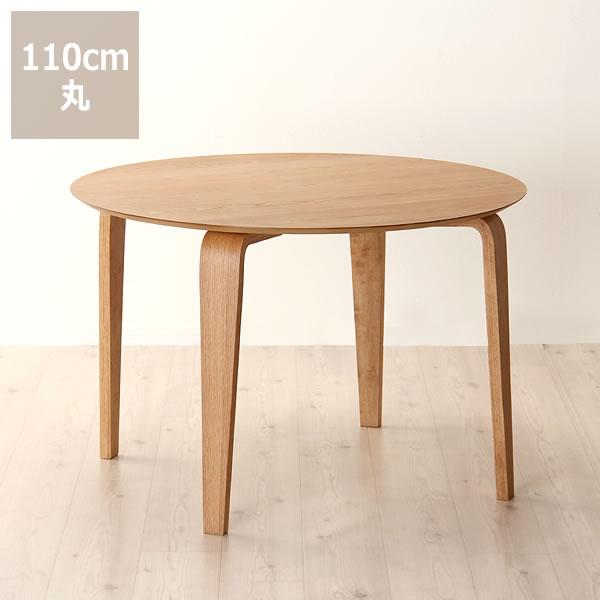 くつろぎの木製ダイニングテーブル 110cm円形 ダイニング テーブル 丸テーブル オーク材 シンプル ナチュラル 北欧 可愛い デスク 机 リビング 食卓 食事 カフェ ウレタン塗装 おしゃれ 円形 丸型 食卓テーブル 円卓 モダン スリム