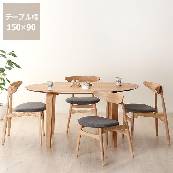 くつろぎの木製ダイニングテーブル150cm楕円 ダイニングテーブル5点セット(150cm楕円テーブル+チェア4脚)ダイニング テーブル 丸テーブル