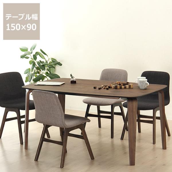 落ち着いた雰囲気の木製ダイニングテーブル5点セット(150cmテーブル+チェア4脚)ダイニング テーブル