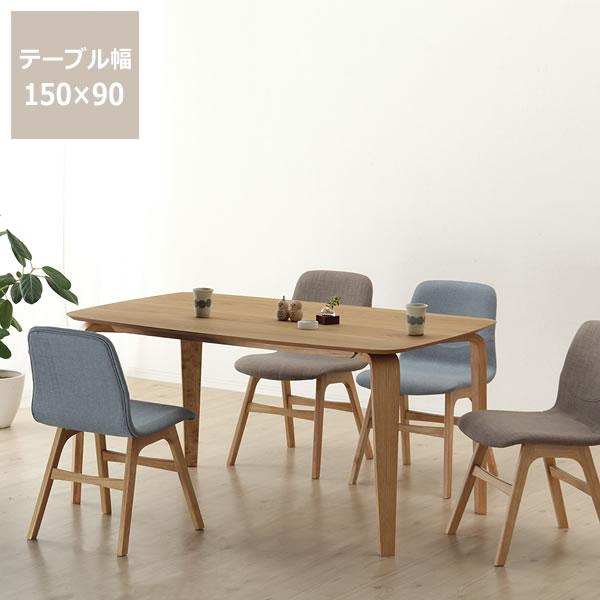 くつろぎの木製ダイニングテーブル5点セット(150cmテーブル+チェア4脚)ダイニング テーブル