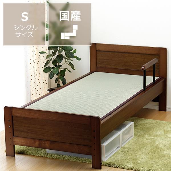 木製 畳ベッド 手すり付き シングルサイズ い草 和風 日本製 和モダン おしゃれ たたみベッド アジアン 日本産 国産 家具の里 無垢材 天然木 シングルベッド 手摺付き シングルベット