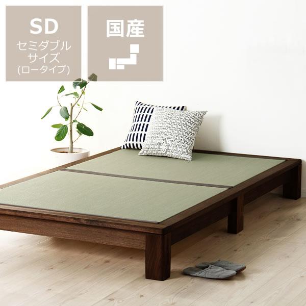和の風格たっぷり ウォールナットの畳ベッドフラット(ロータイプ) セミダブルサイズたたみ付 ※キャンセル不可