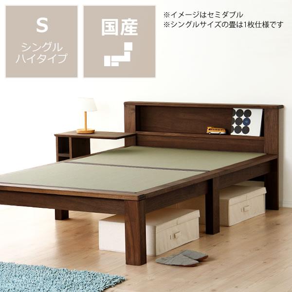和の風格たっぷり ウォールナットの畳ベッド宮付き(ハイタイプ) シングルサイズたたみ付 ※キャンセル不可
