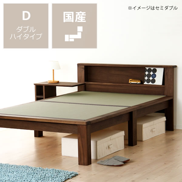 和の風格たっぷり ウォールナットの畳ベッド宮付き(ハイタイプ) ダブルサイズたたみ付 ※キャンセル不可