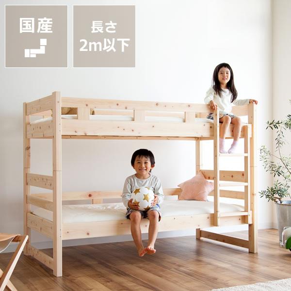 選べるすのこ、国産高級ひのき使用、コンパクトサイズの二段ベッドすのこベット 二段ベット 2段ベット コンパクト コンパクトサイズ おしゃれ 階段付き 子供用ベッド 子供用ベット 檜 国産 日本製 ナチュラル 家具 頑丈 ヒノキ
