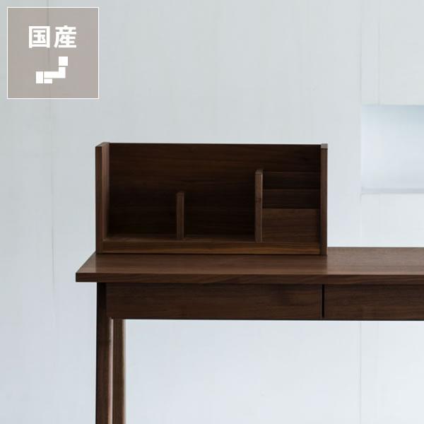 ウォールナット材の上置き本棚杉工場 ブックタッチ