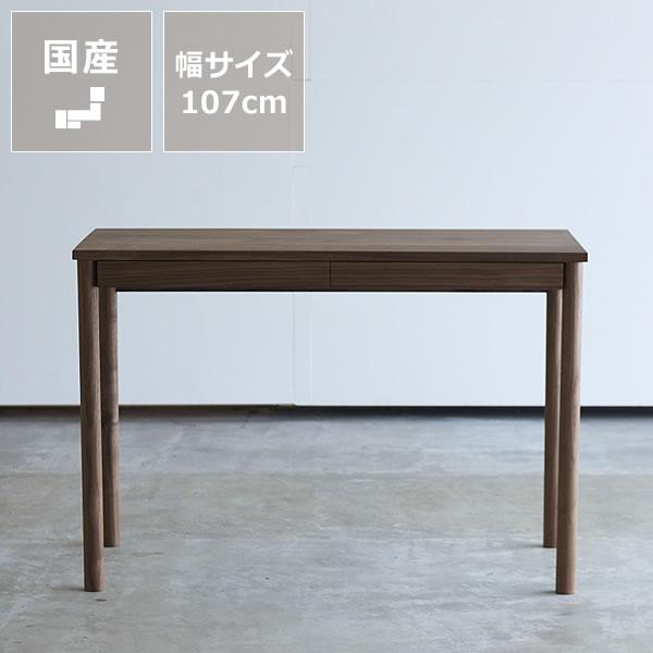 【杉工場】ウォールナット材の素材感と温もりあふれる学習机・学習デスク(丸脚)木と風