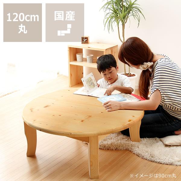 家族で囲めて木の暖かみある本格木製ちゃぶ台直径120cm丸ナチュラル※キャンセル不可ダイニング テーブル 丸テーブル 食卓 リビング 座卓 ローテーブル おしゃれ シンプル 国産 日本製 モダン 円卓 和 丸テーブル 丸型テーブル