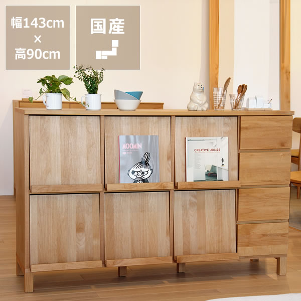 木目の美しい木製本棚・書棚・ディスプレーラック 143cm幅 日本産 北欧 日本製 コレクション ディスプレイ 国産 国内産 子供部屋 和室 洋室 マガジンレコード マガジンラック 収納