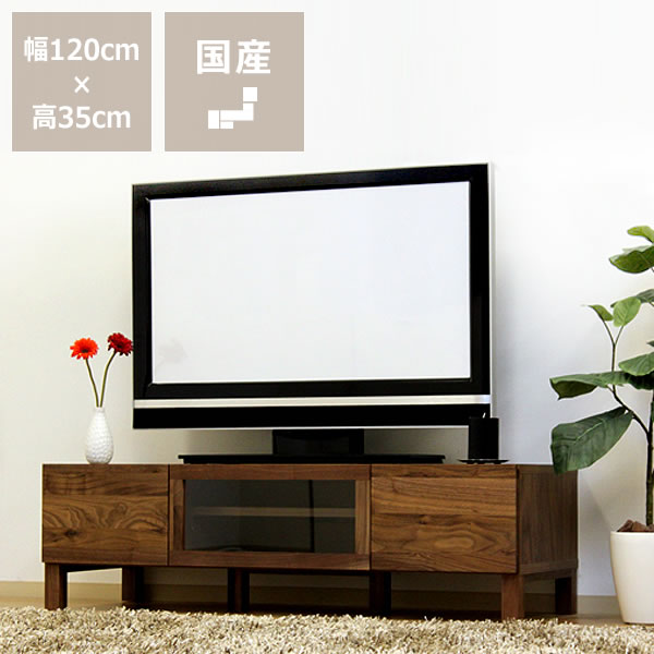 シンプルで上質な色合いの木製テレビボード 120cm幅 テレビ台 tvボード tv台 シンプル モダン リビング おしゃれ家具 オシャレ家具