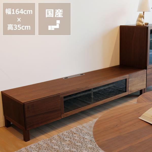 シンプルで上質な色合いの木製テレビボード・テレビ台 164cm幅 tvボード tv台 シンプル モダン リビング おしゃれ家具 オシャレ家具
