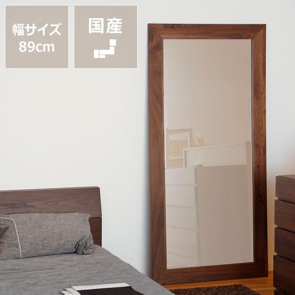 ウォールナット材の木製ミラー 89cm幅 国産 日本製 天然木 木目 ウォルナット 鏡 姿見 モダン シック レトロ 北欧 シンプル ナチュラル 高級感 大型 身だしなみ 立て掛け 玄関 リビング ダイニング 寝室 かがみ 全身鏡 プレーンミラー 長く使える 幅広