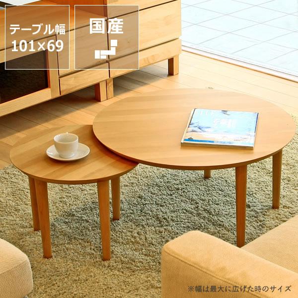 色々な表情を演出できる木製2枚テーブル 69cm幅アルダー材 ダイニング テーブル 丸テーブル ローテーブル リビングテーブル ちゃぶ台 机 来客 コンパクト 省スペース 丸い 円形 国産 日本製 シンプル ナチュラル ユニーク スライドテーブル
