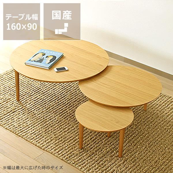 色々な表情を演出できる木製3枚テーブル 90cm幅ホワイトオーク材 ダイニング テーブル 丸テーブル ローテーブル リビングテーブル ちゃぶ台 机 来客 コンパクト 省スペース 丸い 円形 国産 日本製 シンプル ナチュラル ユニーク スライドテーブル