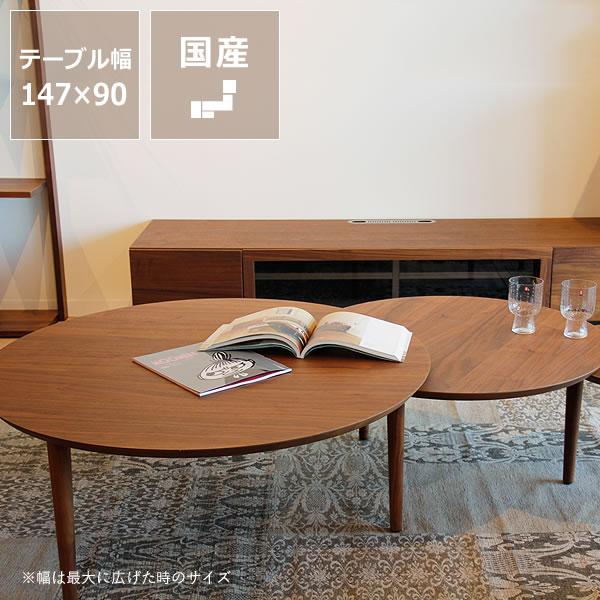 色々な表情を演出できる木製2枚テーブル 90cm幅ウォールナット材ダイニング テーブル