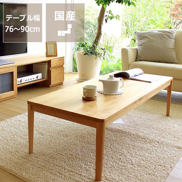 オーダー感覚で選べるリビングテーブル(アルダー)76~90cm幅※キャンセル不可ダイニング テーブル リビング テーブル 国産 天然木 無垢 長方形 正方形 ウォールナット カフェ風 かわいい おしゃれ 木製