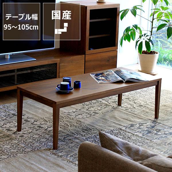 オーダー感覚で選べるリビングテーブル(ウォールナット)95~105cm幅※キャンセル不可ダイニング テーブル