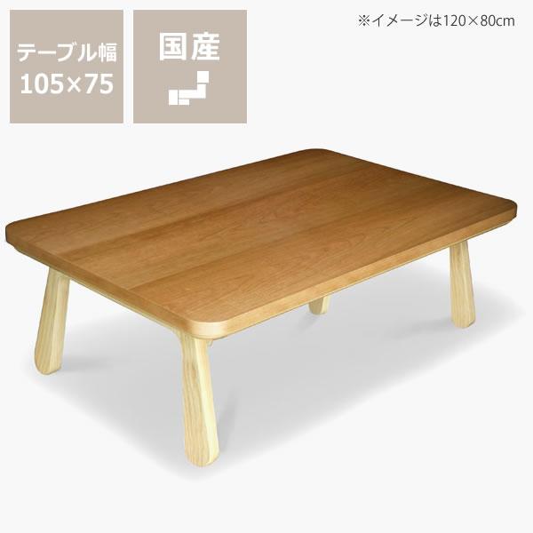 家具調コタツ・こたつ長方形 105cm幅木製(ブラックチェリー・ホワイトアッシュ材)ダイニング テーブル
