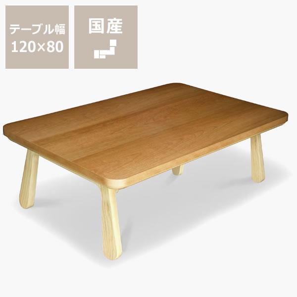 家具調コタツ・こたつ長方形 120cm幅木製(ブラックチェリー・ホワイトアッシュ材)ダイニング テーブル