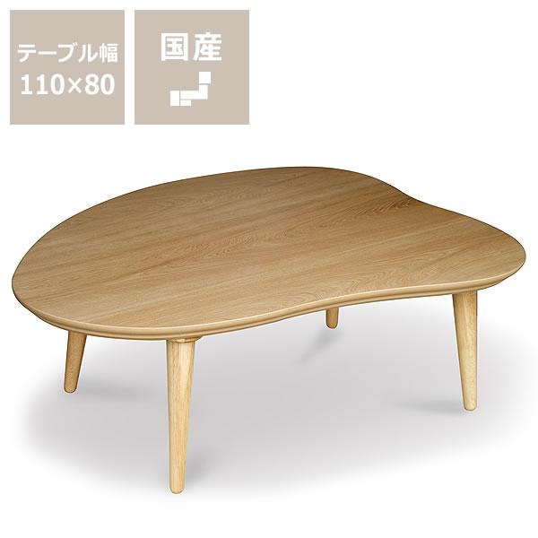 家具調コタツ・こたつ110cm幅木製(ナラ材) 変形ダイニング テーブル ローテーブル リビングテーブル ちゃぶ台 センターテーブル 火燵 炬燵 ユニーク 面白い形 日本製 国産 天然木 ナチュラル オールシーズン たまご型 楕