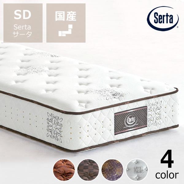 サータ(Serta)ポスチャーセレクト 7.7F1Pポケットコイルマットレス(ノーマルタイプ)SD セミダブルサイズ(5ゾーン:並行配列) ※キャンセル不可 ※代引き不可