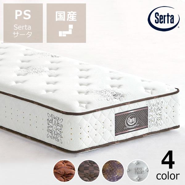 サータ(Serta)ポスチャーセレクト 7.7F1Nポケットコイルマットレス(ノーマルタイプ)PS パーソナルシングルサイズ(5ゾーン:交互配列) ※キャンセル不可 ※代引き不可