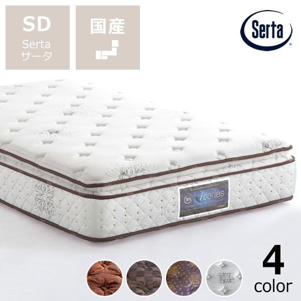 サータ(Serta)iSeries(アイシリーズ) ファームピローソフトポケットコイルマットレス(ピローソフト・1トップタイプ)SD セミダブルサイズ(5ゾーン:交互配列) ※キャンセル不可 ※代引き不可