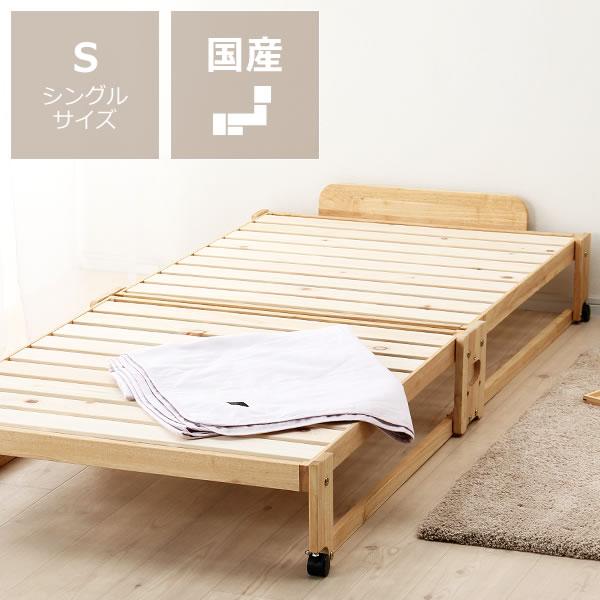 出し入れ簡単!折り畳みが驚くほど軽くてスムーズな木製折りたたみベッド シングル ロータイプ シングルベット ナチュラル 日本製 国産 スノコベッド スノコベット 無垢材 シンプル 天然木 ベッドフレーム 折り畳みベッド コンパクト 北欧