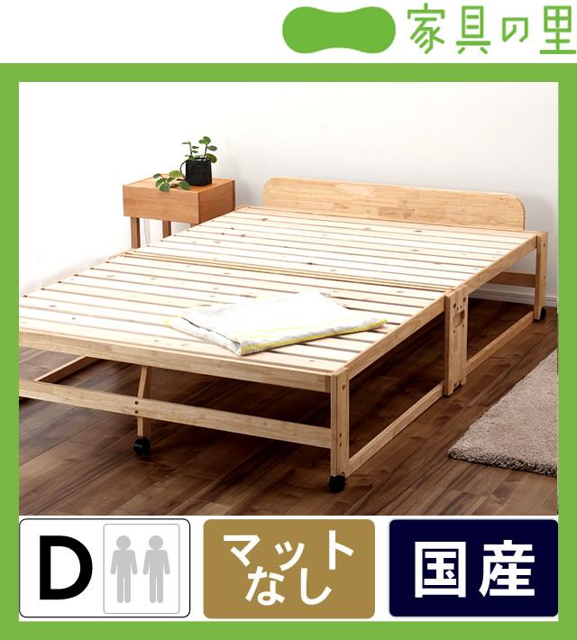 出し入れ簡単!折りたたみが驚くほど軽くてスムーズな木製折りたたみベッドダブル ハイタイプ すのこベッド すのこベット 寝具 おしゃれ シンプル ナチュラル 折り畳み式 モダン ヒノキ 桧 檜 スノコベッド ダブルベット