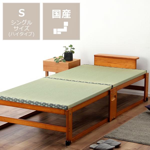 出し入れ簡単!折り畳みが驚くほど軽くてスムーズな木製折りたたみベッド 畳ベッド シングル ハイタイプ 畳ベッド タタミ ベット 寝具 結婚祝い おしゃれ シンプル ナチュラル 家具 折り畳み式 モダン