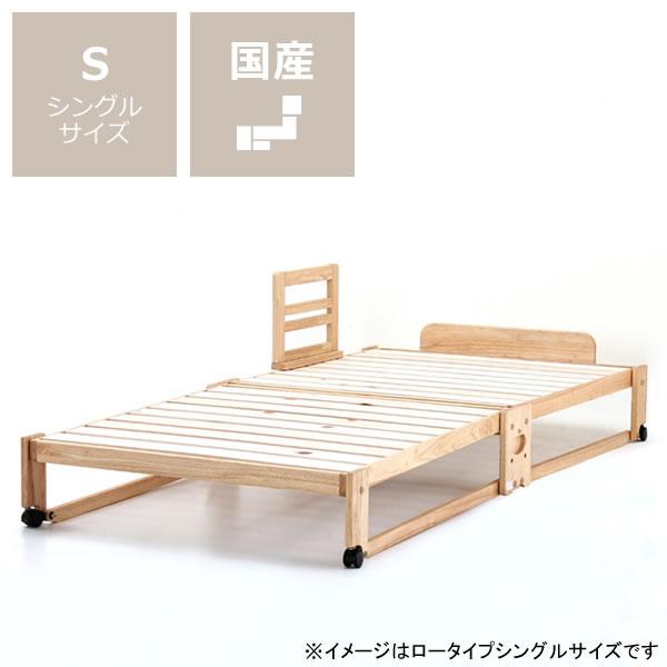 出し入れ簡単!折り畳みが驚くほど軽くてスムーズな木製折りたたみベッドシングル ハイタイプ+専用ベッドガード1本セット