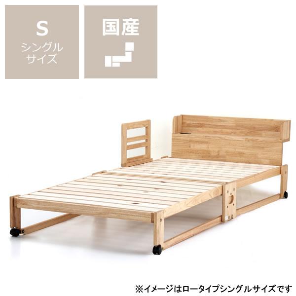 出し入れ簡単!折り畳みが驚くほど軽くてスムーズな木製折りたたみベッドシングル ハイタイプ+専用棚・手すりセット