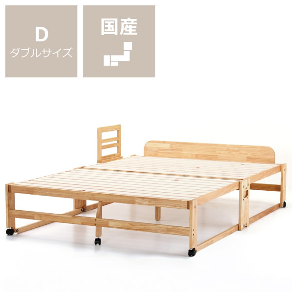 出し入れ簡単!折りたたみが驚くほど軽くてスムーズな木製折りたたみベッドダブル ハイタイプ+専用手すりセット