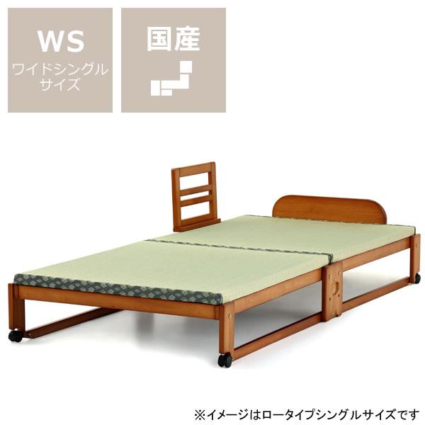 出し入れ簡単!折り畳みが驚くほど軽くてスムーズな木製折りたたみベッド畳ベッド ワイドシングル ロータイプ+専用手すりセット