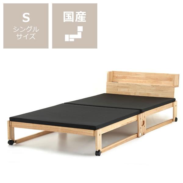 出し入れ簡単!折り畳みが驚くほど軽くてスムーズな炭入り折りたたみベッド畳ベッド シングル ロータイプ+専用棚セット