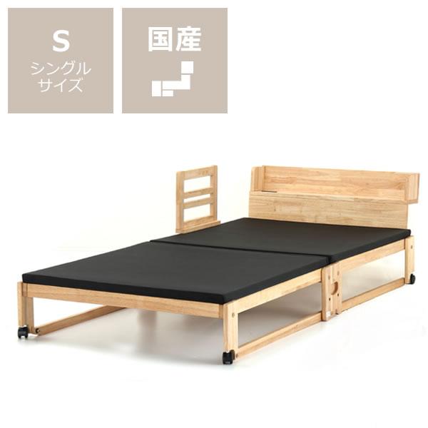 出し入れ簡単!折り畳みが驚くほど軽くてスムーズな炭入り折りたたみベッド畳ベッド シングル ロータイプ+専用棚・手すりセット