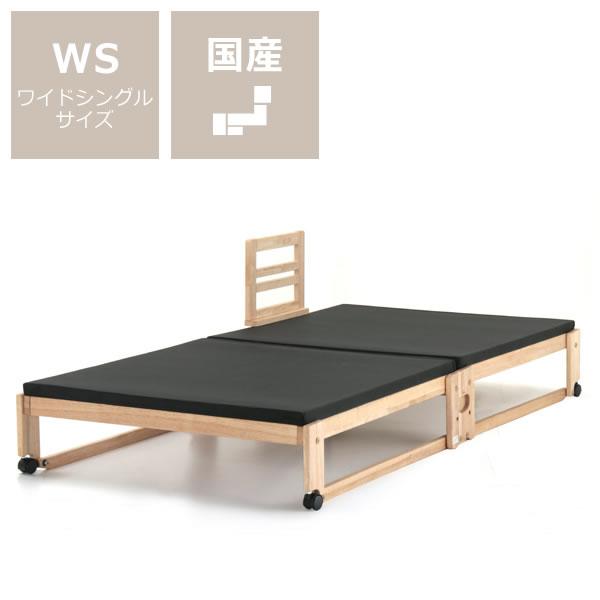 出し入れ簡単!折り畳みが驚くほど軽くてスムーズな炭入り折りたたみベッド畳ベッド ワイドシングル ロータイプ+専用手すりセット