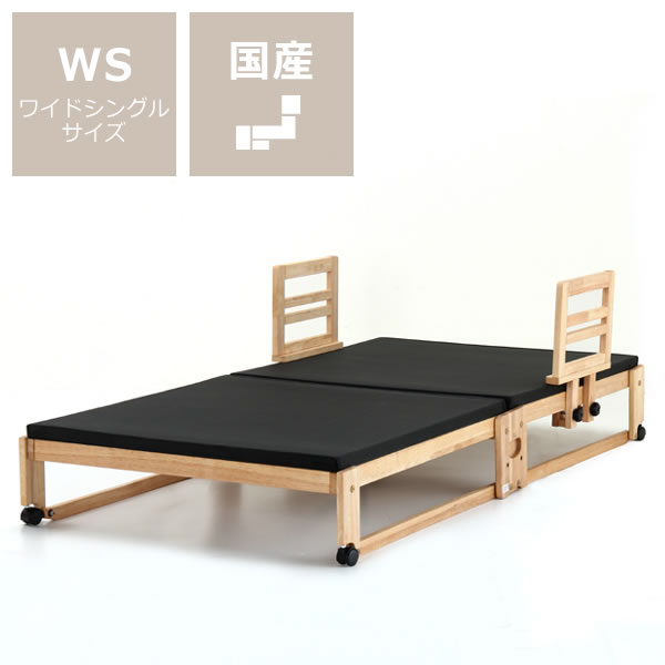 出し入れ簡単!折り畳みが驚くほど軽くてスムーズな炭入り折りたたみベッド畳ベッド ワイドシングル ロータイプ+専用ベッドガード2枚セット