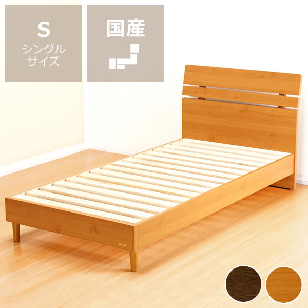 すのこベッド シングルベッド  フレームのみ すのこベット スノコ 寝具 結婚祝い おしゃれ シンプル ナチュラル 家具 モダン フランスベッド