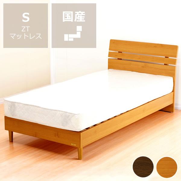 フランスベッド社の大特価木製すのこベッド シングルベッド 心地良い硬さのZTマット付※代引き不可 すのこベット 寝具 おしゃれ シンプル 家具 フランスベッド フランスベット スノコベッド