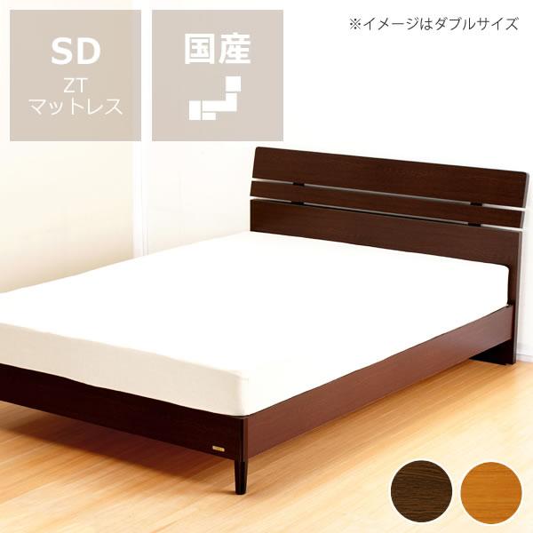 フランスベッド社の大特価木製すのこベッドセミダブルサイズ 心地良い硬さのZTマット付※代引き不可 すのこベット おしゃれ シンプル フランスベッド セミダブルベッド セミダブルベット フランスベット スノコベッド